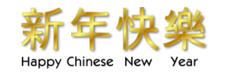 chinesenewyear2011,chinese new year,chinese,media,clip art,png,svg,how i did it